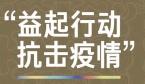 本平台严禁发布供应防护物资信息!涉及医疗类信息严禁发布!违者封号!