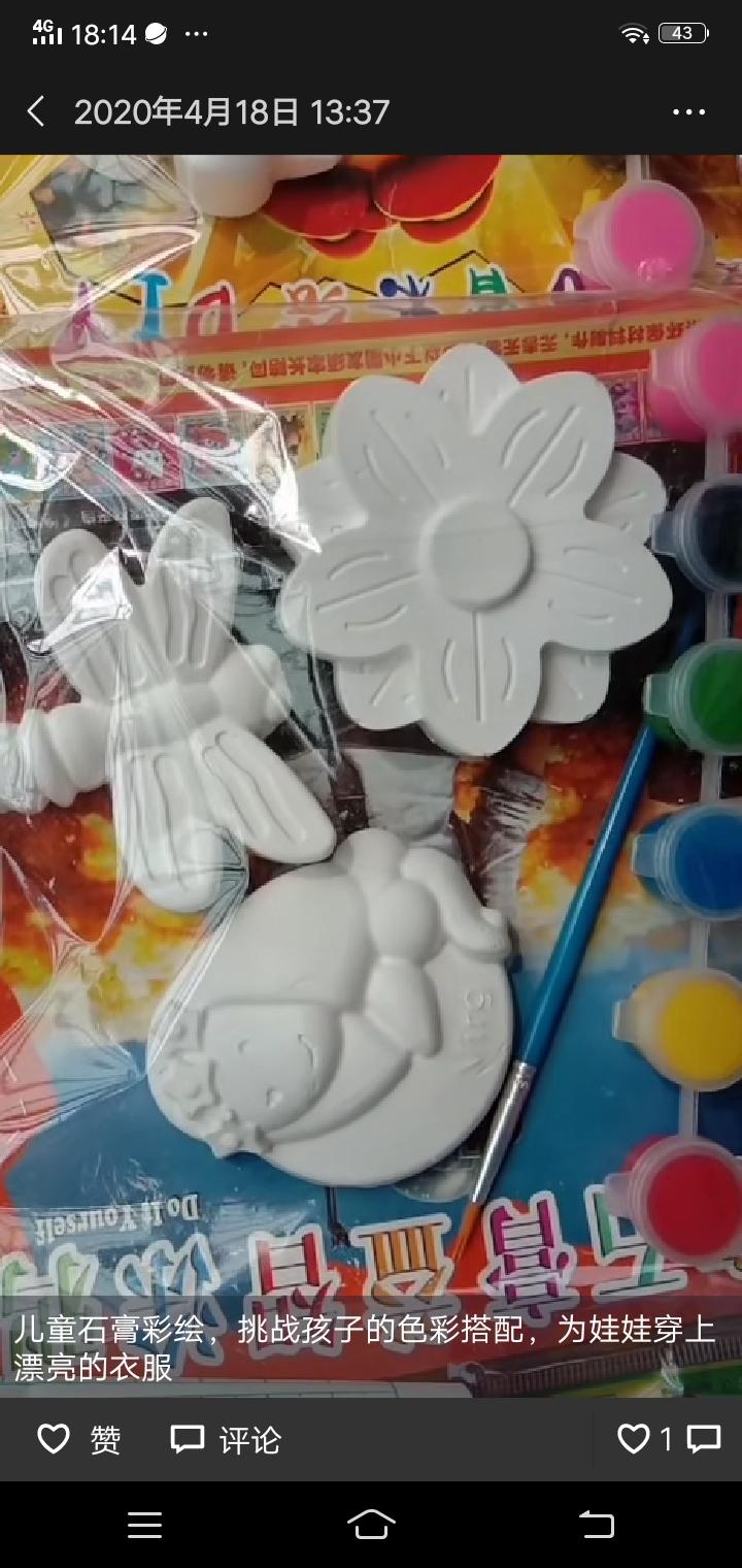 石膏娃娃袋装白胚DIY小孩益智涂色娃娃