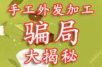 """临沂手工活——手工活外发加工骗局大揭秘之""""来料加工,月入过万"""""""