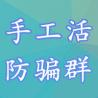 临沂手工活/临沂手工活外发加工/临沂手工活兼职/临沂来料加工/防骗群正式成立了