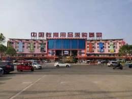 中国教育用品采购基地