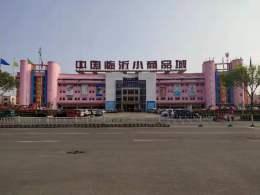 中国临沂小商品城