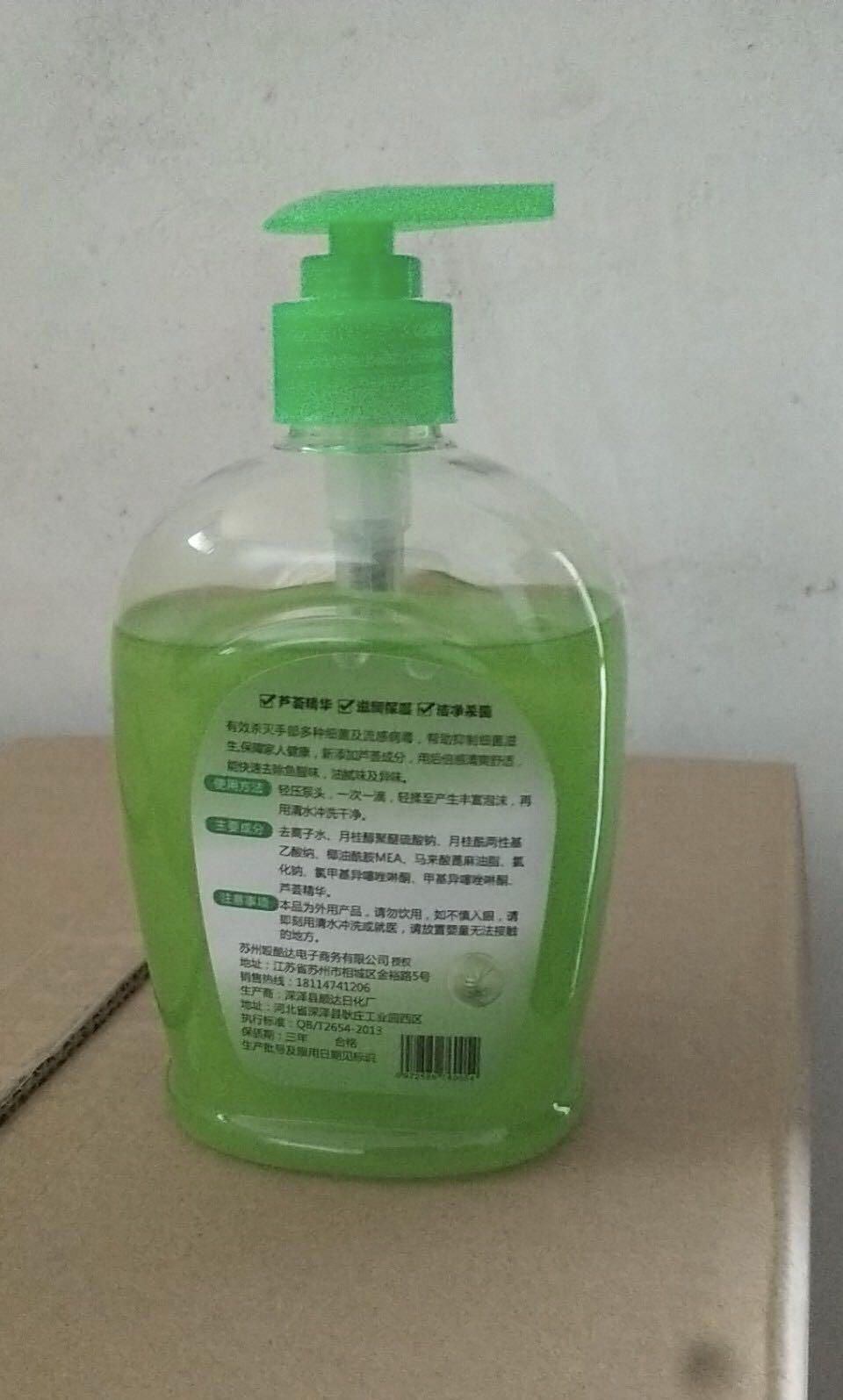 处理一批库存,芦荟抑菌洗手液,500ml一瓶