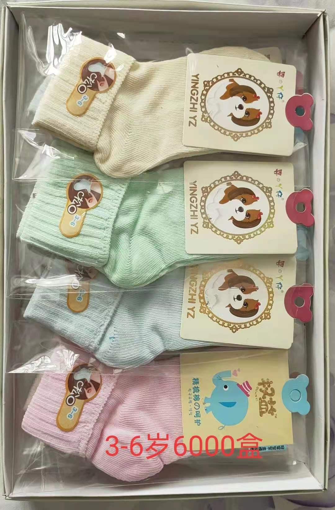 精品盒装儿童松口棉袜