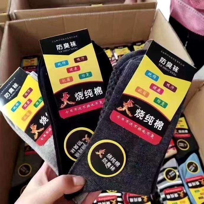 8毛钱一双全清,5300双,纯棉袜,毛巾袜,质量相当好,秋冬的