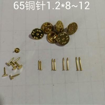 铜片钛针、铜片韩国针等各种铜片针,铁平针、 铜铁碗针、十字碗针、种植用钛针、蛇针、鸡头鸡尾、 小车、十字架、铜铁克力等等装饰配件。铜铁配件。